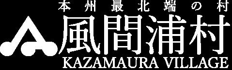 風間浦村イントロページフッターロゴ