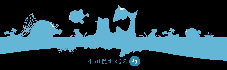 風間浦村イメージ