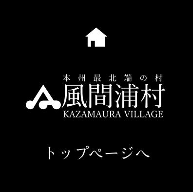風間浦村トップページ