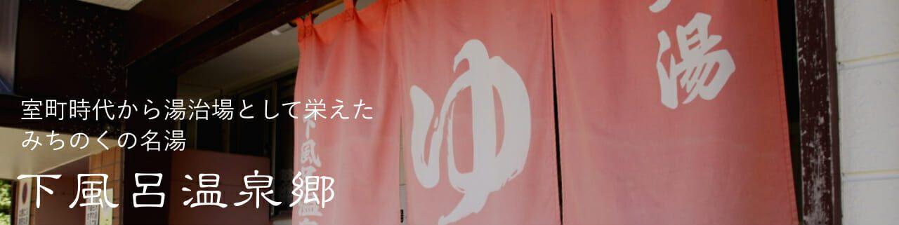 下風呂溫泉鄉