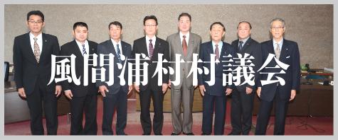 風間浦村村議会