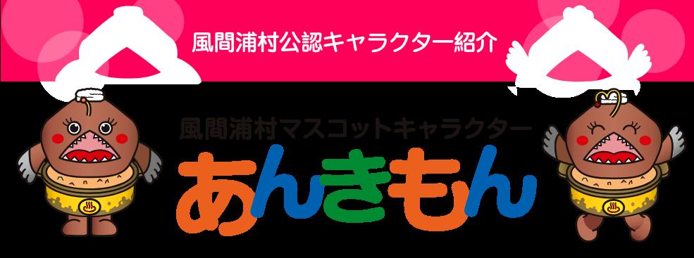 風間浦村公認マスコットキャラクター「あんきもん」