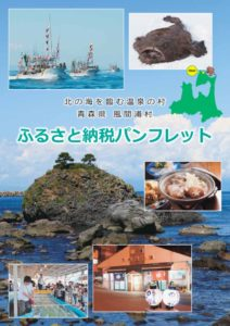 furusato_brochureのサムネイル