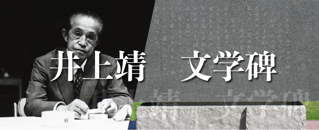 井上靖|文学碑