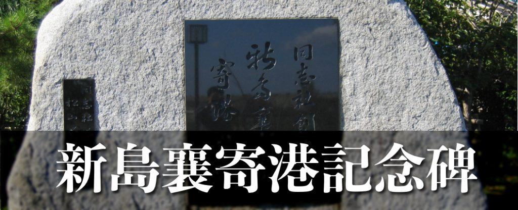 新島襄寄港記念碑