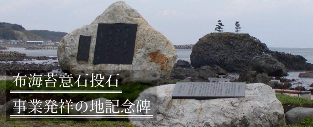 不海苔意石投石事業発祥の地記念碑