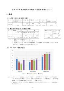 00_様式(風間浦村)31.04.30公表のサムネイル