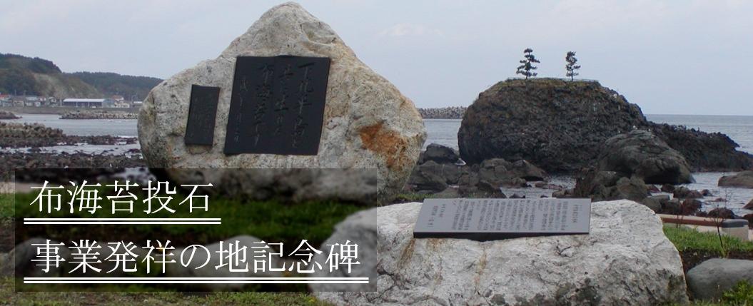 不海苔投石事業発祥の地記念碑