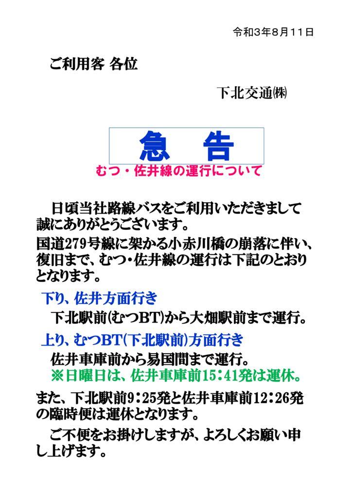 下北交通(小赤川橋の崩落)のサムネイル